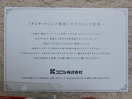 コニシ 端株 (3)