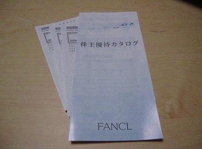 ファンケル優待