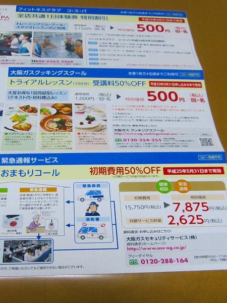 大阪ガス (1)