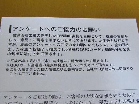 東洋合成 (1)