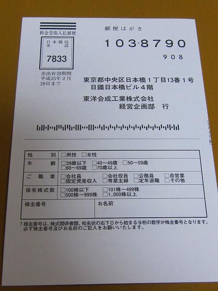 東洋合成 (2)