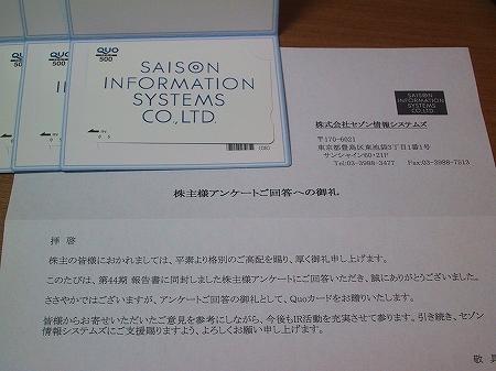 セゾン情報システム (2)