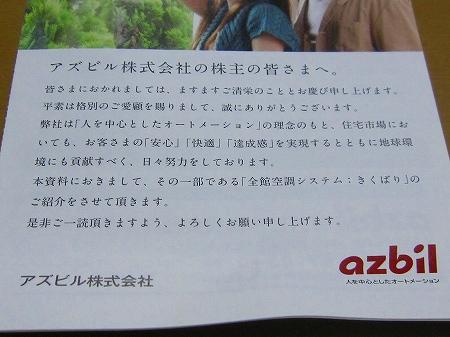 AZBIL.jpg