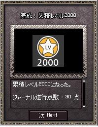 累積2000