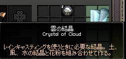 雲の結晶だったw