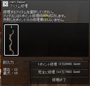 修理費@@;