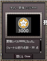 累積3000!