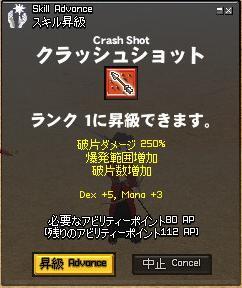 クラッシュ1