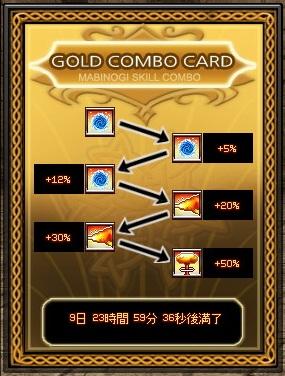 ゴールドコンボ2