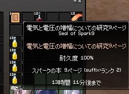 スパーク9p^w^