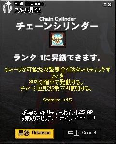 チェーンシリンダー1^q^