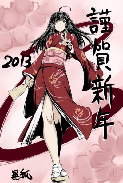 謹賀新年2013