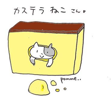 カステラ猫@pomme。。
