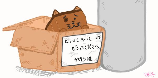 カステラ猫@ウキウキ