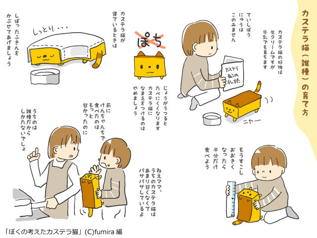 カステラ猫物語@わたなべふみ