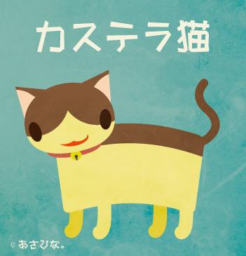 カステラ猫@あさひな。
