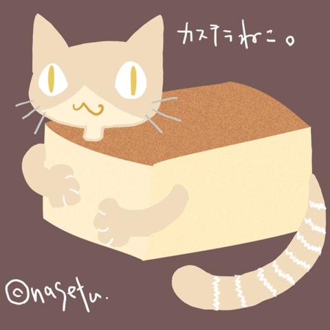 カステラ猫物語@なせつ