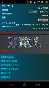 Screenshot_2013-02-10-01-10-48.png