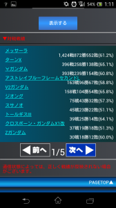 Screenshot_2013-02-10-01-11-10.png