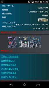 Screenshot_2013-06-18-11-16-41.png