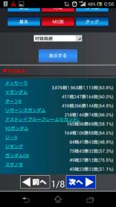 Screenshot_2013-09-01-00-56-02.png