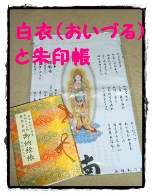 西国京都073