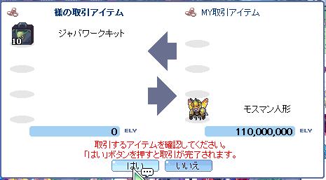 いきゅうせいしゅ2
