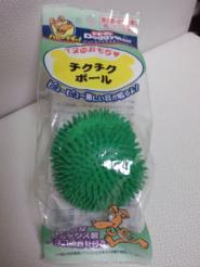 緑ボール1