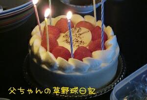 誕生日だぁ~