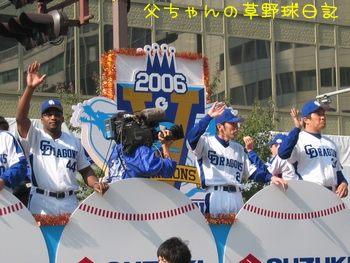 2006ドラゴンズパレード