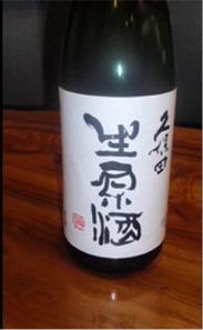 久保田の生原酒
