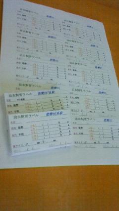 幼虫管理表