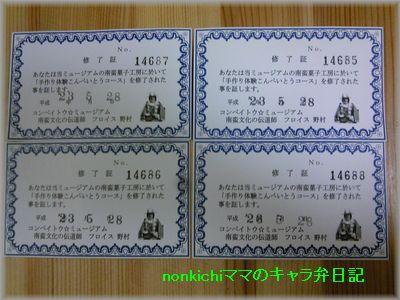 SBSH0331.jpg