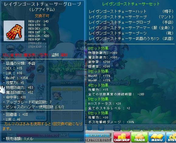 MapleStory 2012-03-14 23-22-57-475
