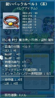 MapleStory 2012-03-14 23-23-01-380
