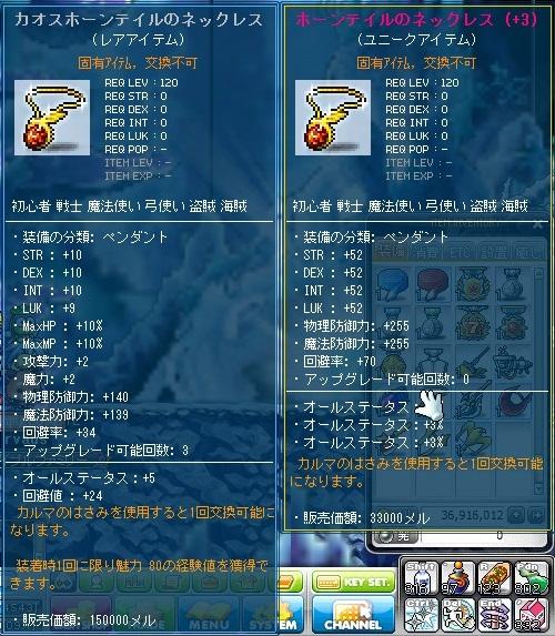 MapleStory 2012-03-19 22-39-09-515