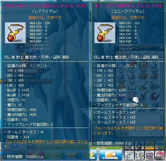 MapleStory 2012-03-19 23-48-19-863
