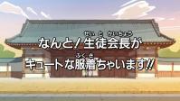 生徒会長さん久々登場!