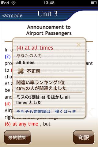日本人は英語のここが聞き取れない 2