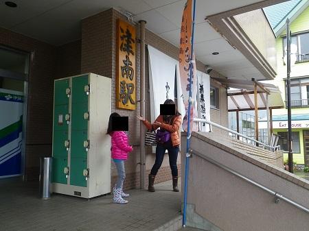 IMGP4171 津南駅