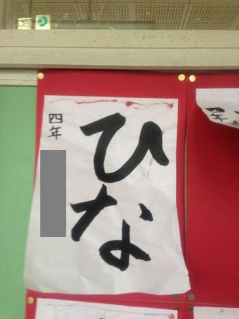 IMG_0625 習字
