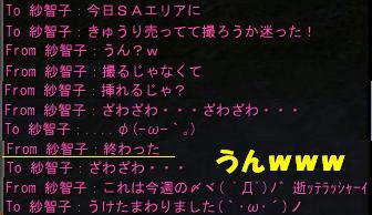 さてぃこしめ815