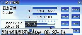 110824_sek0237.png