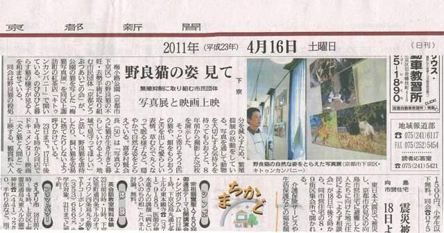 20110416kyotoshinbun.jpg