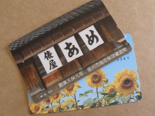 20111226TOKUMEI.jpg