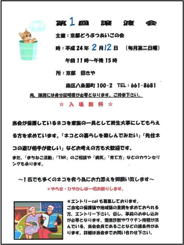 CCF20120116_00000.jpg