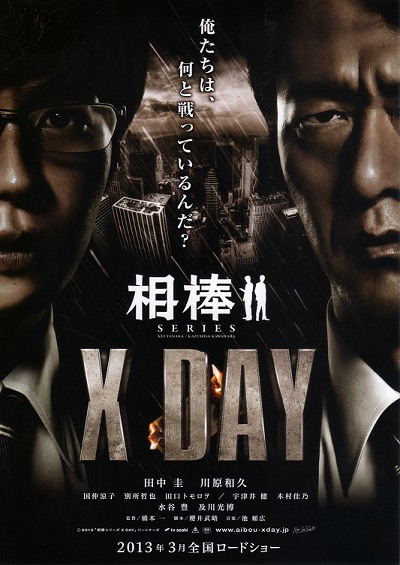 aibou xday