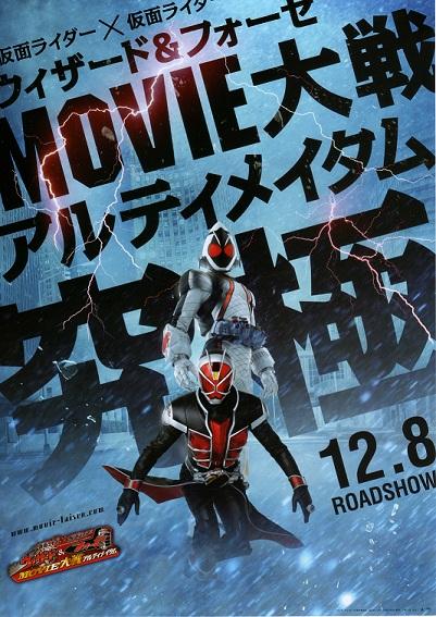 movietaisen2012.jpg