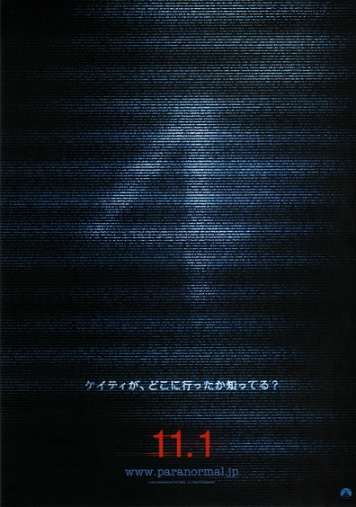 paranormal4.jpg