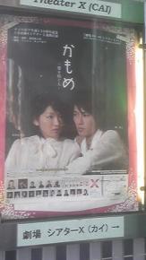 シアターX(カイ)かもめポスター